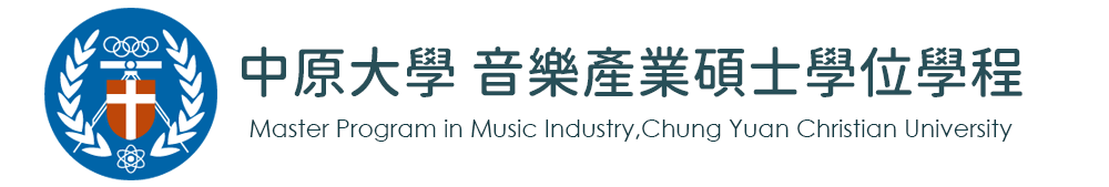 中原大學音樂產業碩士學位學程
